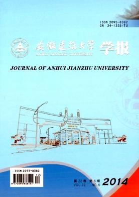 安徽建筑工业学院学报(自然科学版)