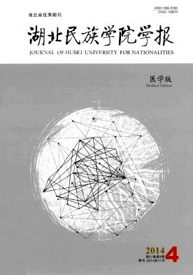 湖北民族学院学报(医学版)