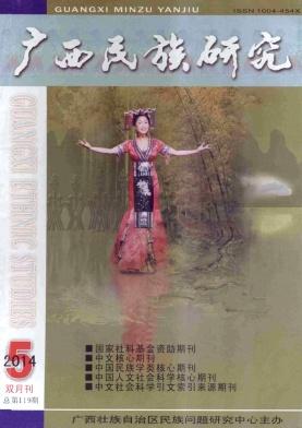 广西民族研究