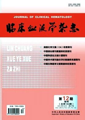 临床血液学杂志(输血与检验版)