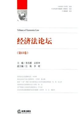 经济法论坛
