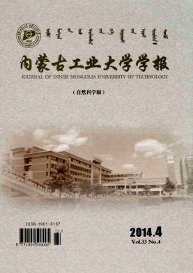 内蒙古工业大学学报(自然科学版)