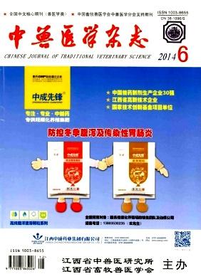 中兽医学杂志