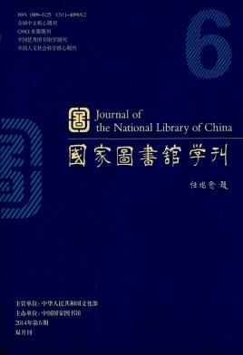 国家图书馆学刊