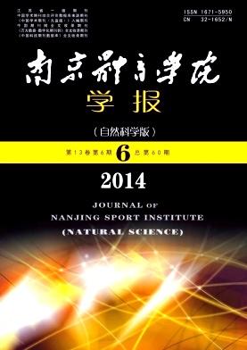 南京体育学院学报(自然科学版)
