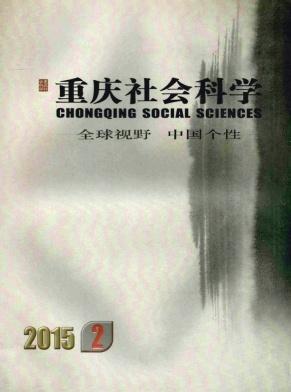 重庆社会科学