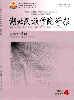湖北民族学院学报(自然科学版)
