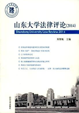 山东大学法律评论
