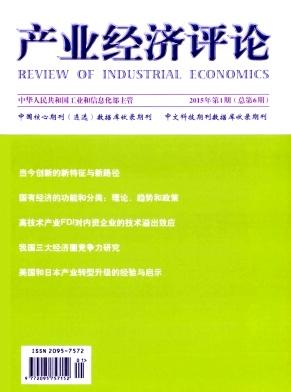 产业经济评论