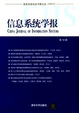 信息系统学报