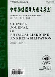 中华物理医学与康复杂志