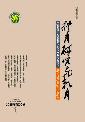 体育研究与教育