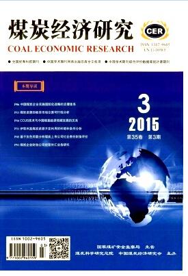 煤炭经济研究