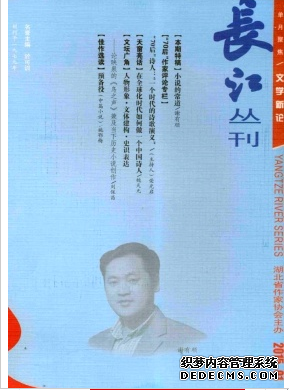 长江丛刊杂志湖北文学期刊征稿