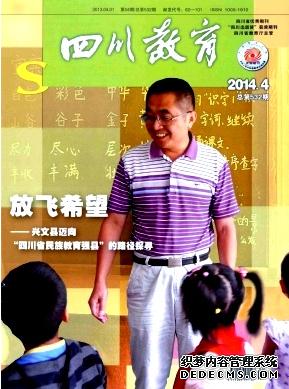 期刊四川教育论文撰写格式要求
