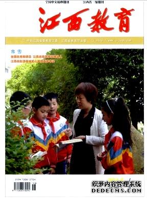 江西教育论文期刊征稿