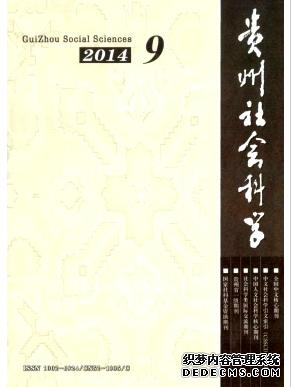 北大核心期刊贵州社会科学投稿