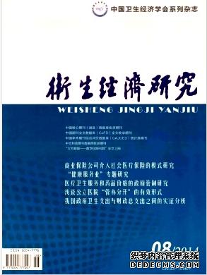 医药卫生核心期刊卫生经济研究论文发表