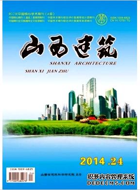 山西省一级期刊《山西建筑》官网投稿