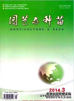 园艺与种苗杂志是核心期刊吗