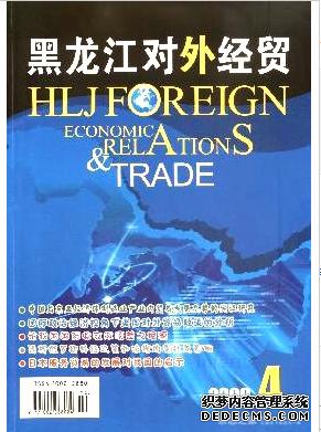 黑龙江对外经贸省级刊物征稿