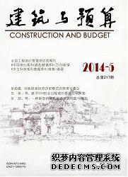 工程预算方面杂志《建筑与预算》征稿
