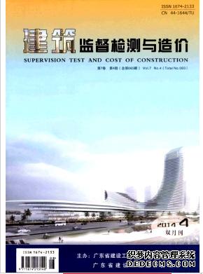 建筑监督检测与造价是造价相关的杂志