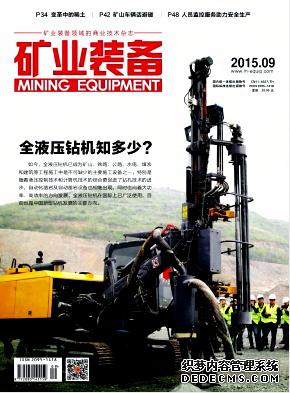 矿业装备杂志国家级期刊征稿