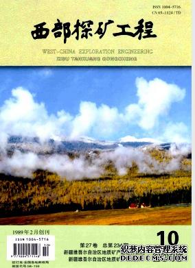 《西部探矿工程》西部探矿论文发表费用