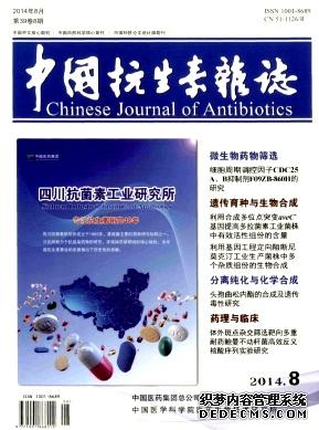 《中国抗生素杂志》职称论文发表