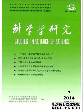 科学学研究杂志核心期刊论文发表
