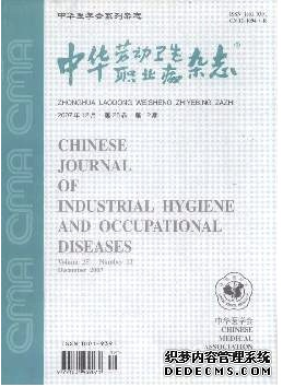 核心期刊中华劳动卫生职业病杂志征稿