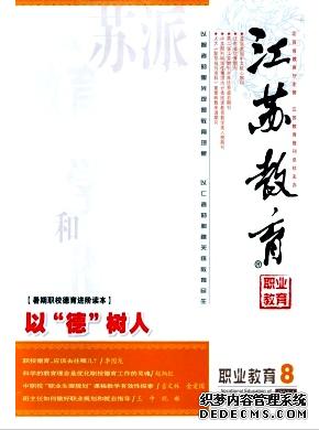 江苏教育杂志社出版社附名出书