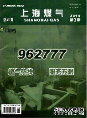 《上海煤气》属于什么级别的期刊