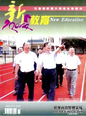 容易发表的教育学期刊《新教育》征稿