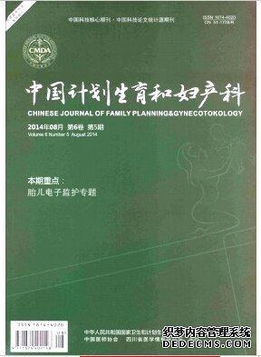 中国计划生育和妇产科杂志好发表