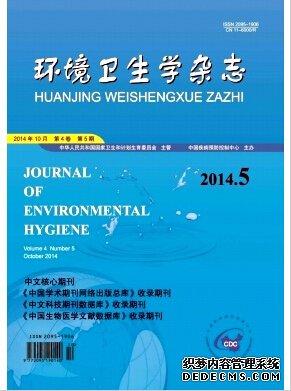 环境卫生学杂志北大核心期刊征稿
