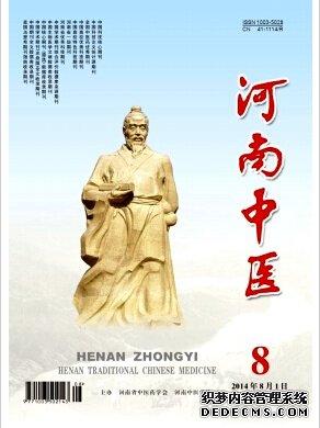 河南中医杂志发表核心论文