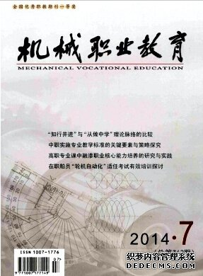 机械职业教育发表工程师论文