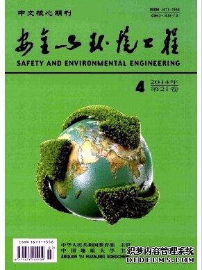 安全与环境工程北大核心期刊征稿