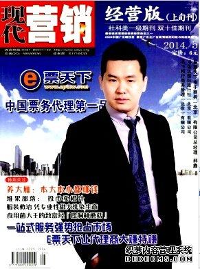 现代营销(经营版)杂志发表市场营销论文