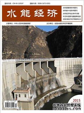 水能经济杂志官网发表晋级论文