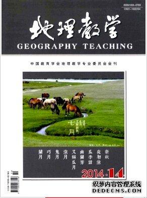 地理教学杂志征集地理职称论文
