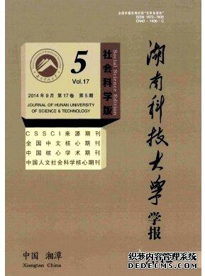 湖南科技大学学报(社会科学版)投稿