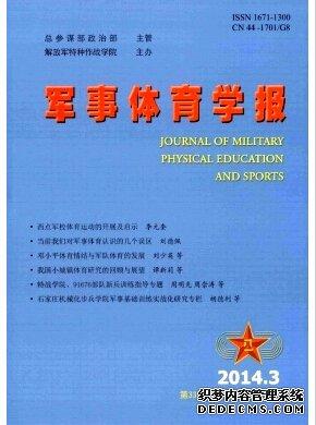 军事体育学报中国军事教育期刊征