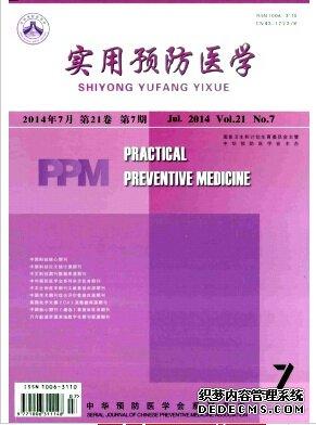 实用预防医学杂志核心期刊最新目录