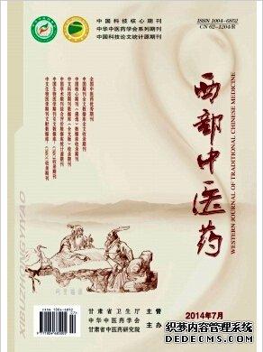 西部中医药杂志核心期刊