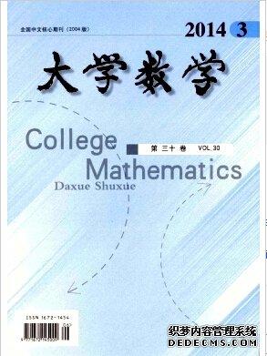 大学数学杂志发表国家级论文