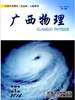 《广西物理》广西教师职称论文投稿地址