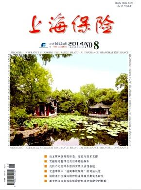 上海保险投稿要求与格式
